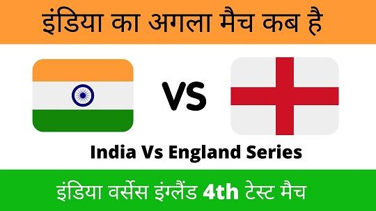 india England chauth Test Match Kab Hai