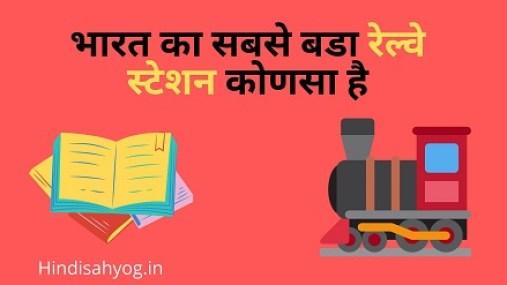भारत का सबसे बडा रेल्वे स्टेशन कोणसा है