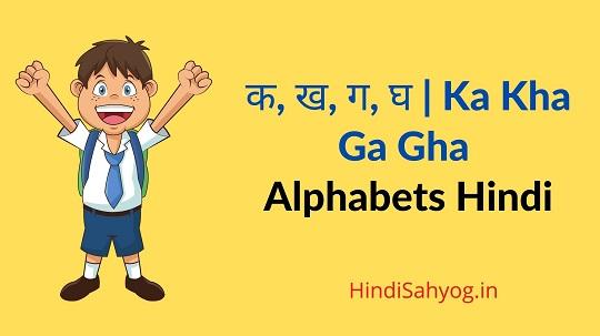 Ka Kha Ga Gha Alphabets Hindi