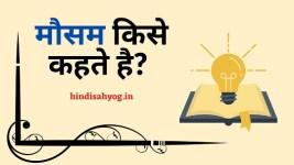 Mausam Kise Kahate Hain Short Answer in hindi