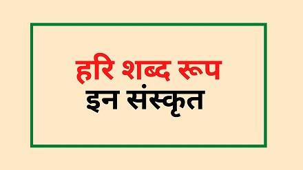 Hari ka shabd roop in Sanskrit