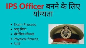 IPS Officer बनने के लिए योग्यता