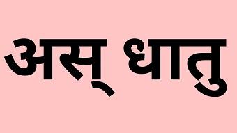 अस् धातु के रूप संस्कृत में
