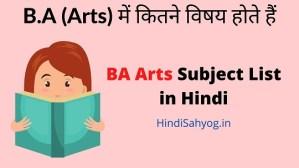 ba subject list in hindi