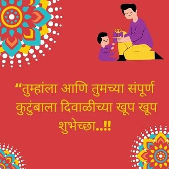 Diwali Quotes in Marathi