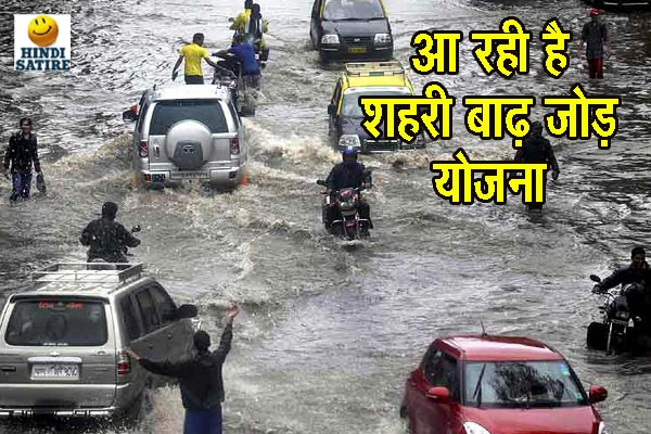 heavy rains , heavy rains in country, flood, river interlink project, hindi jokes, satire, हिंदी जोक्स, rains in mumbai