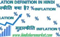 INFLATION MEANING IN HINDI
