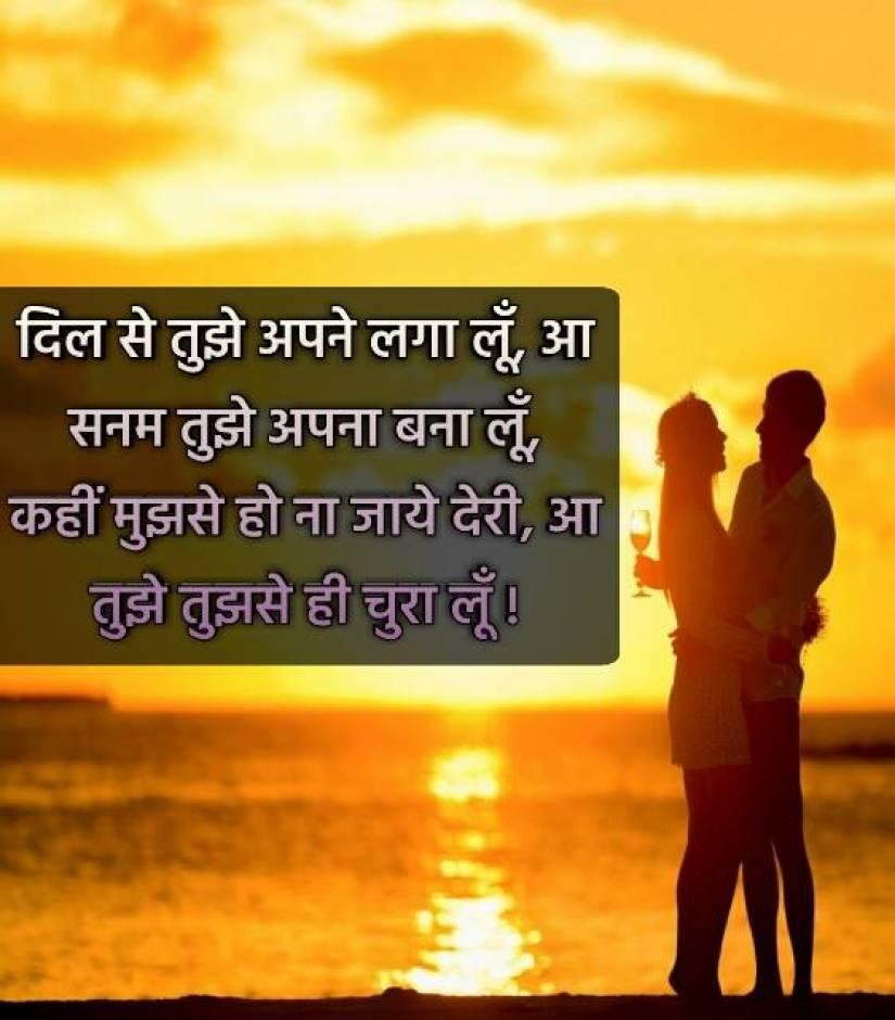 latest love shayari in hindi 14
