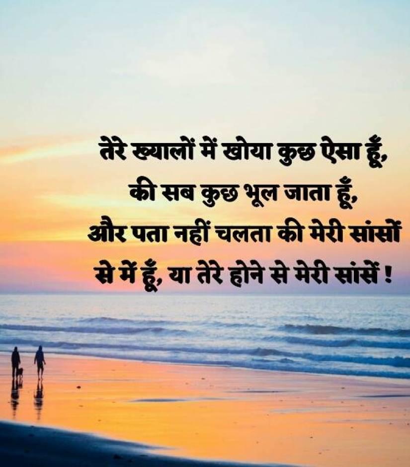 latest love shayari in hindi 15