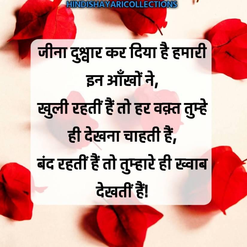 latest love shayari in hindi 16 1