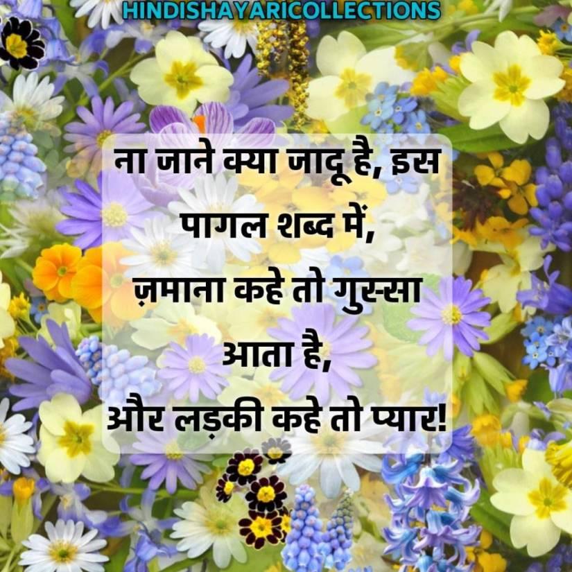 latest love shayari in hindi 18 1