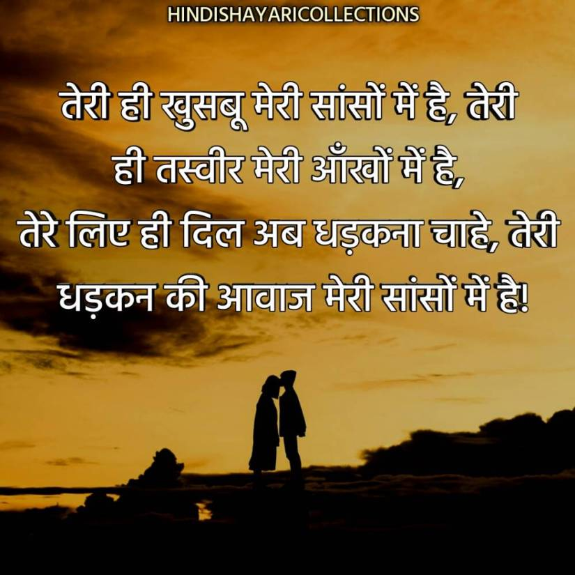 latest love shayari in hindi 2 1