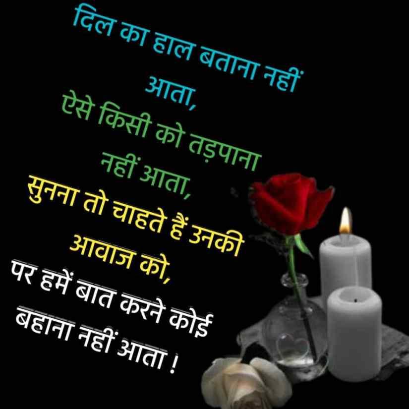 latest love shayari in hindi 20
