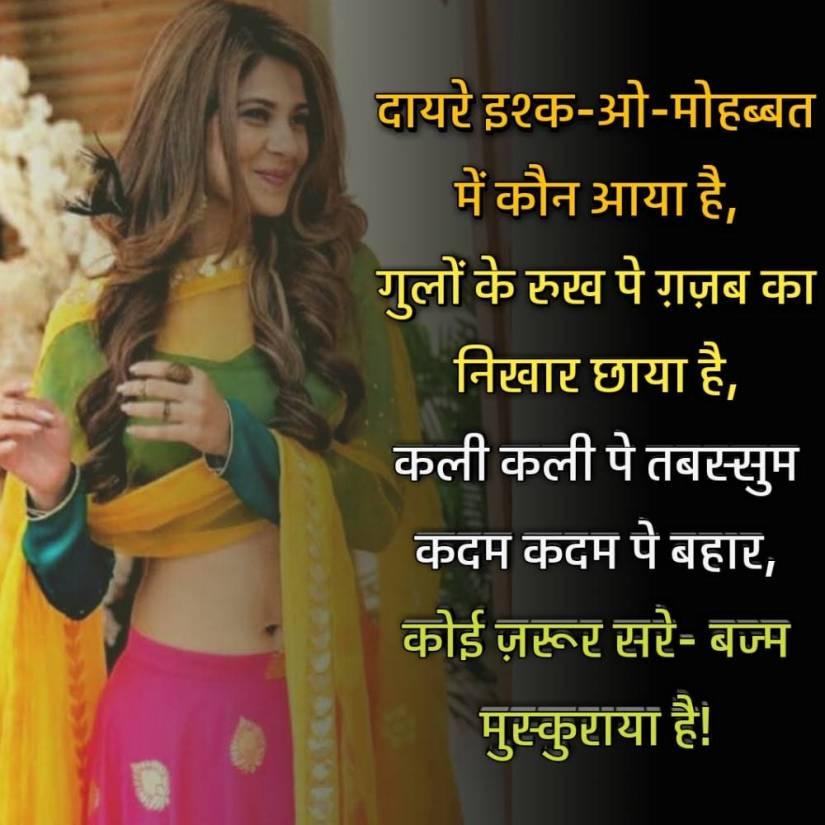 latest love shayari in hindi 29