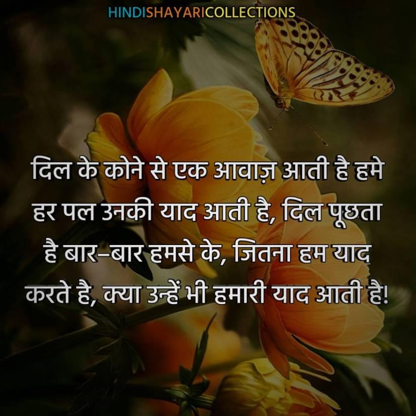 latest love shayari in hindi 3