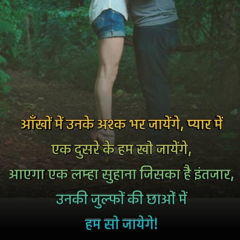 latest love shayari in hindi 31