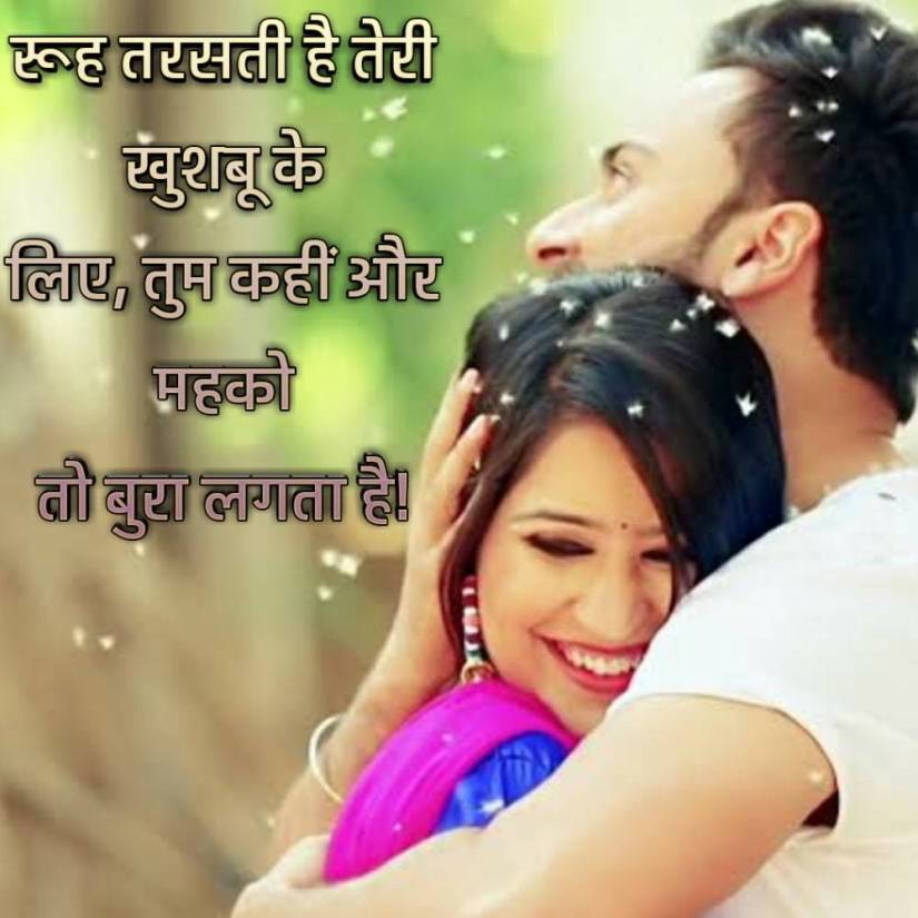 latest love shayari in hindi 34