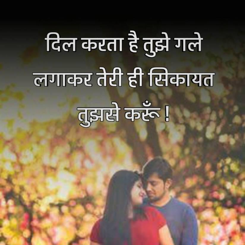 latest love shayari in hindi 35