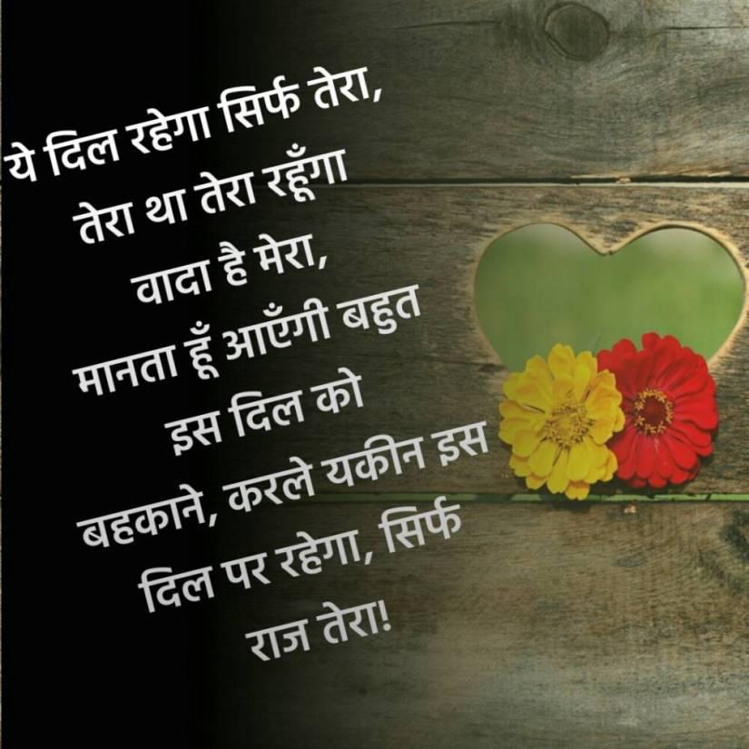 latest love shayari in hindi 7 1