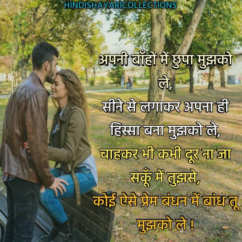 latest love shayari in hindi 7