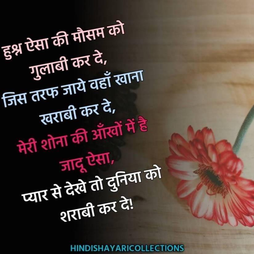 latest love shayari in hindi 8 1