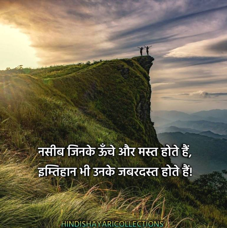 Motivational Shayari in Hindi18