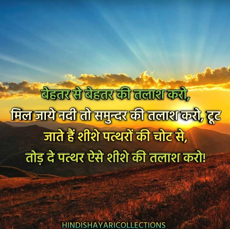 Motivational Shayari in Hindi23