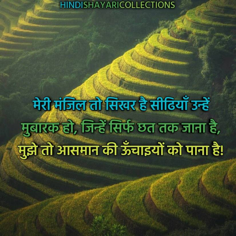 Motivational Shayari in Hindi7