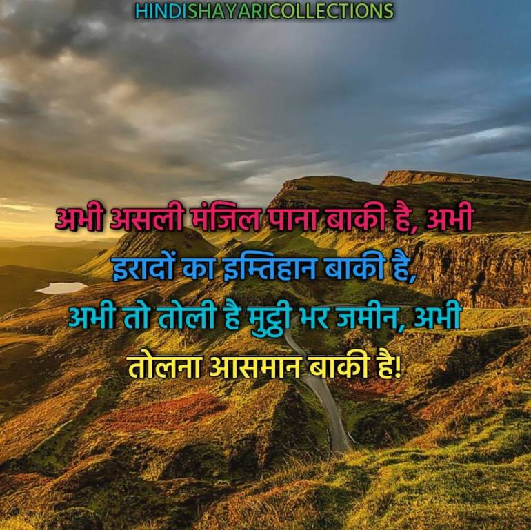 Motivational Shayari in Hindi8