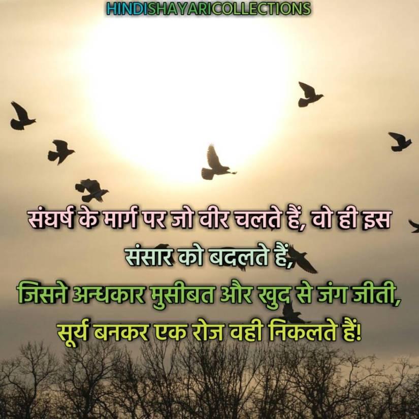 Motivational Shayari in Hindi10