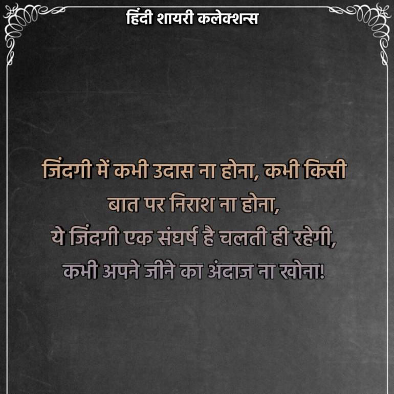 Motivational Shayari in Hindi 1