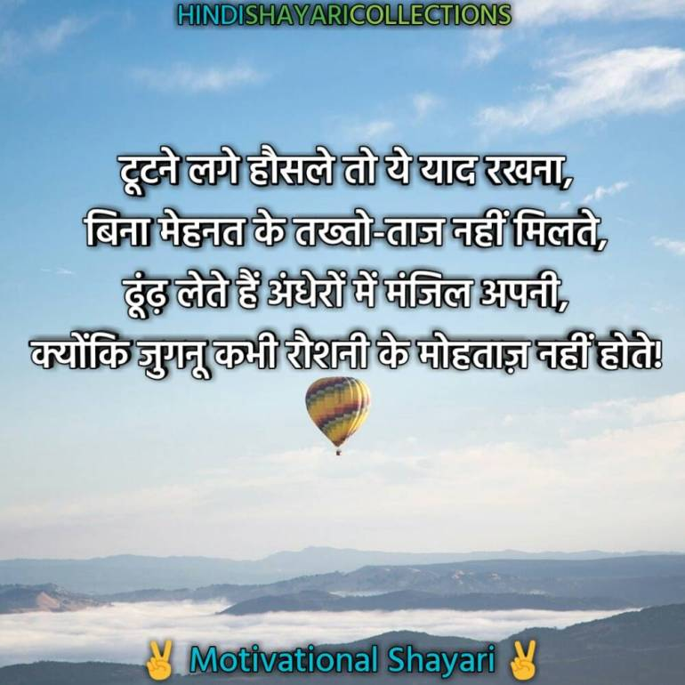 Motivational Shayari in Hindi12