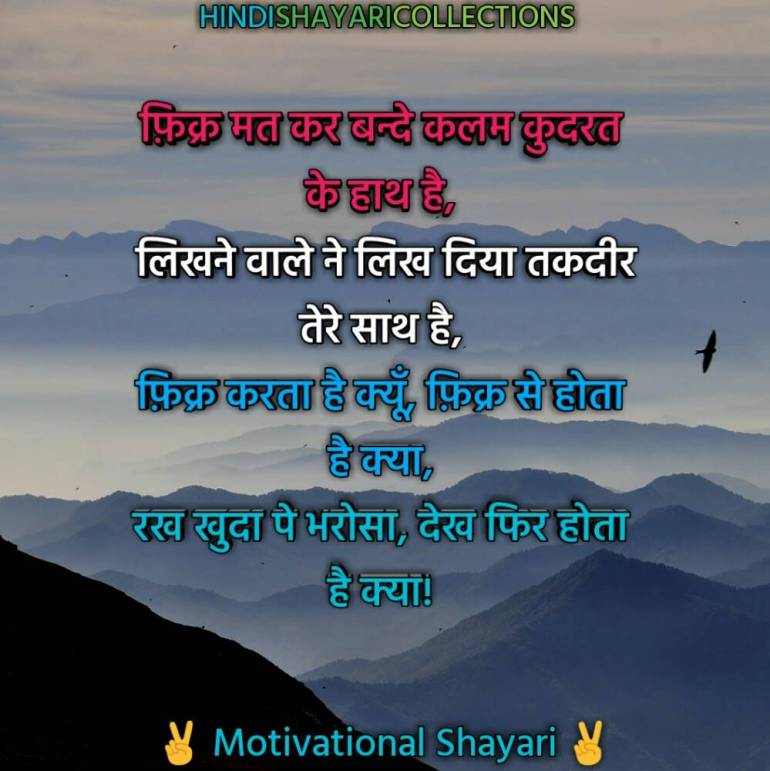 Motivational Shayari in Hindi13