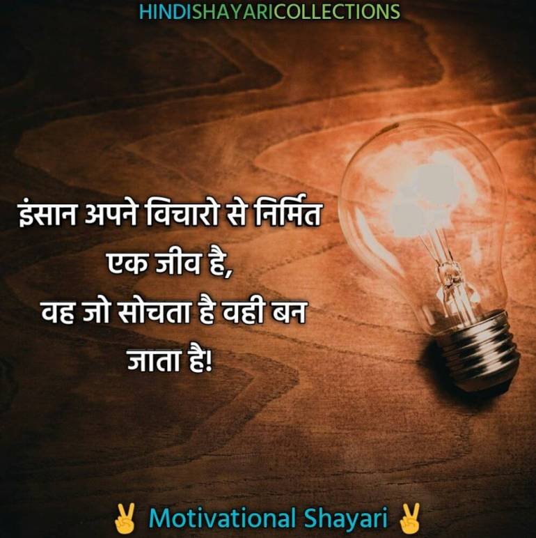 Motivational Shayari in Hindi14
