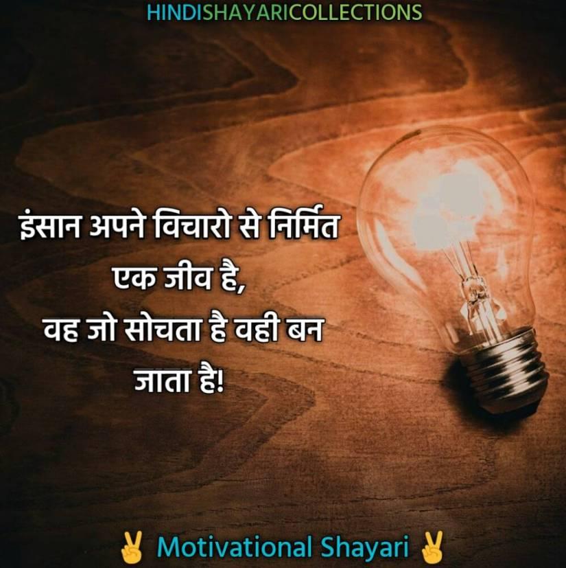 Motivational Shayari in Hindi14