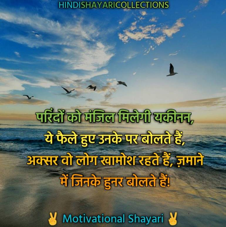 Motivational Shayari in Hindi15