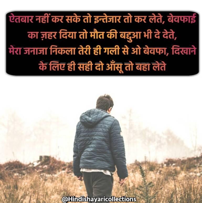 bewafa shayari hindi (5)
