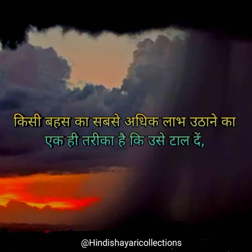Motivational Shayari in Hindi 34