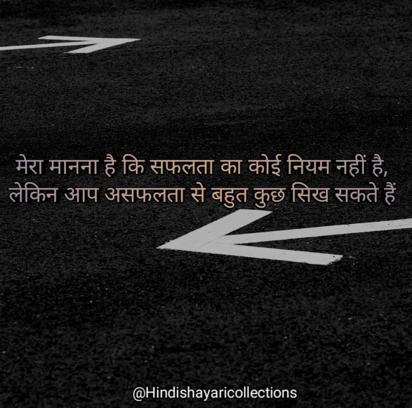 Motivational Shayari in Hindi 35