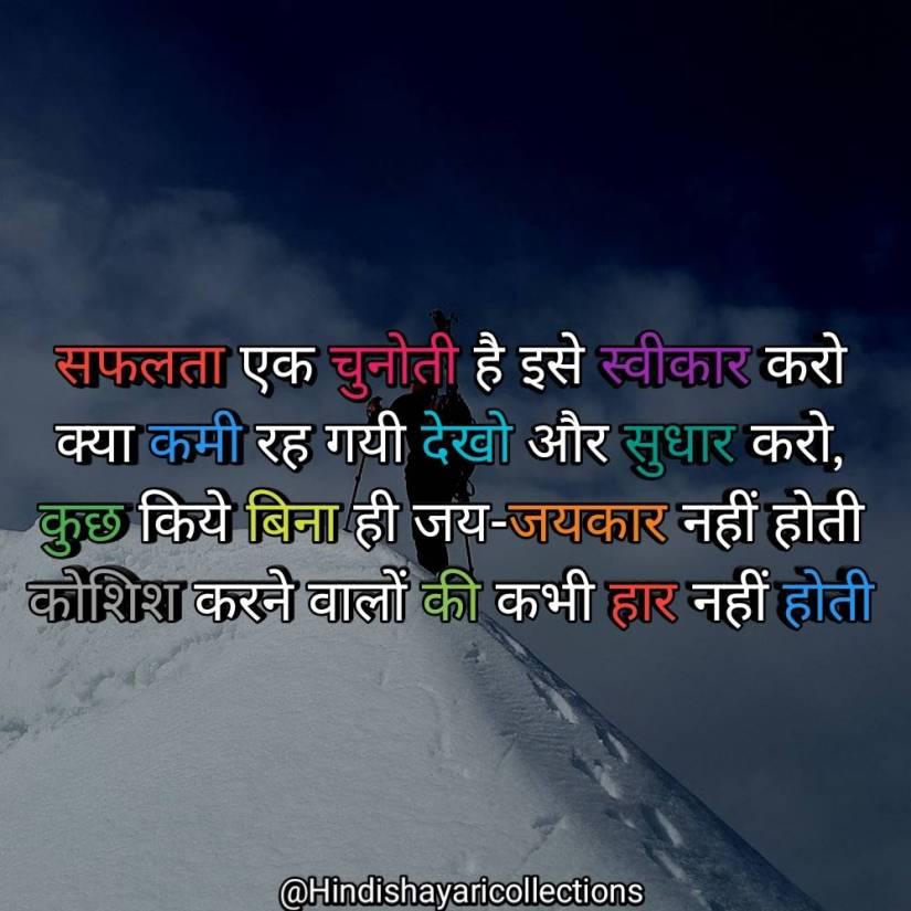 Motivational Shayari in Hindi 6