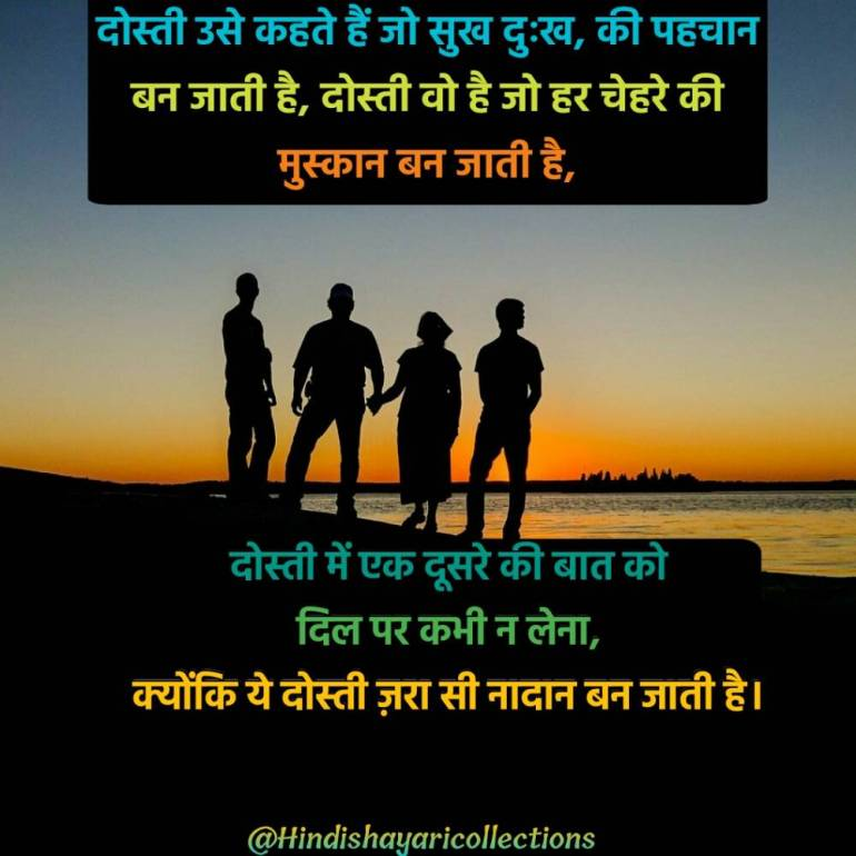 Best Friendship Shayari in Hindi