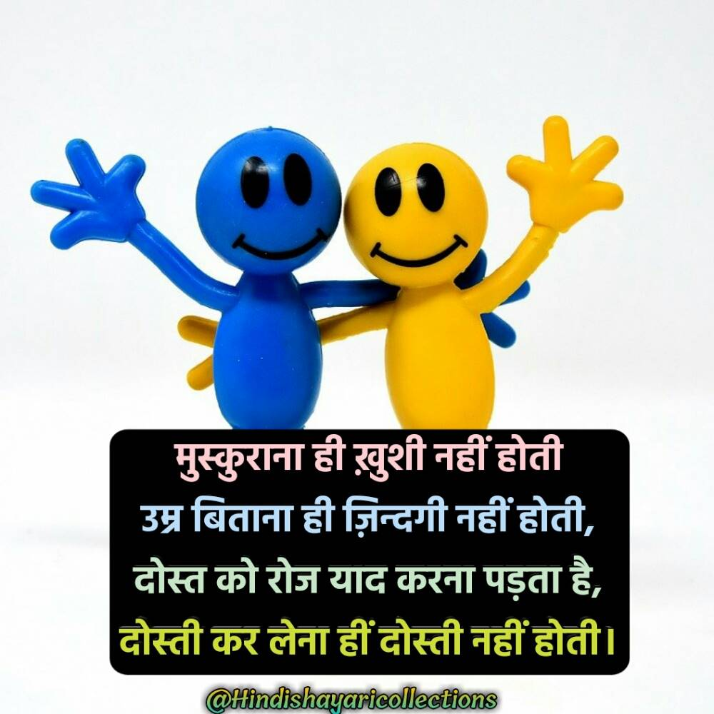 Best friendship Shayari in Hindi 14