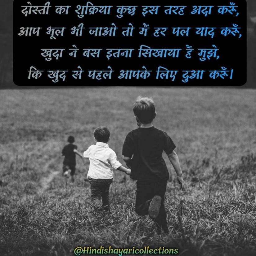 Best friendship Shayari in Hindi 19