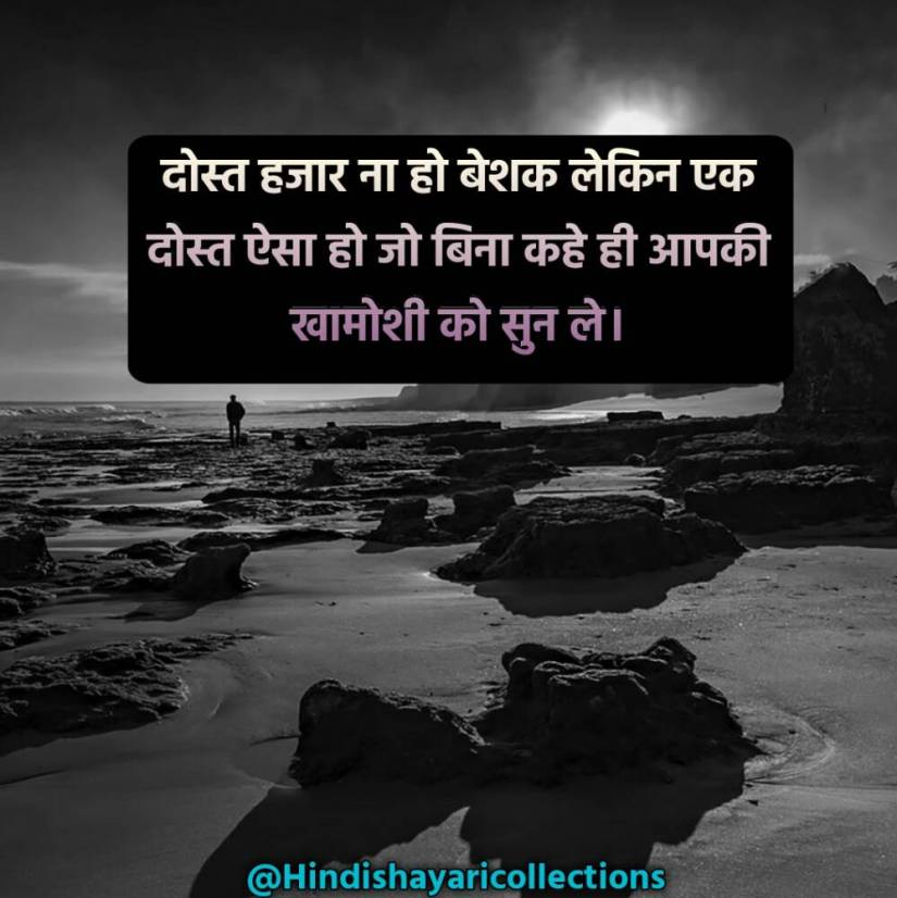 Best friendship Shayari in Hindi 37
