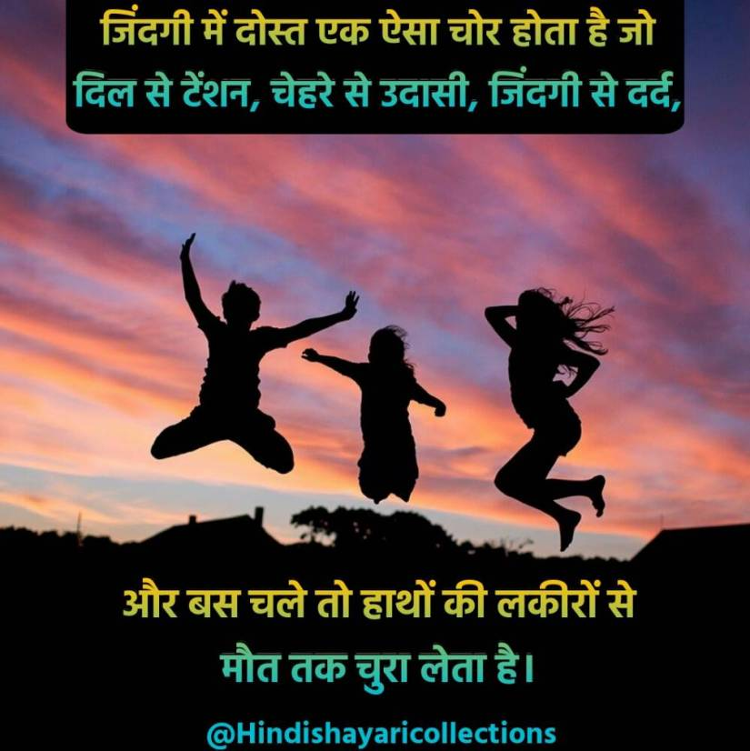 Best friendship Shayari in Hindi 38