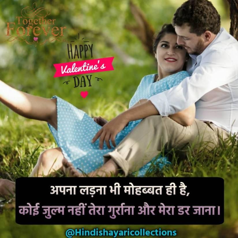 Valentines day Shayari Hindi 1 1
