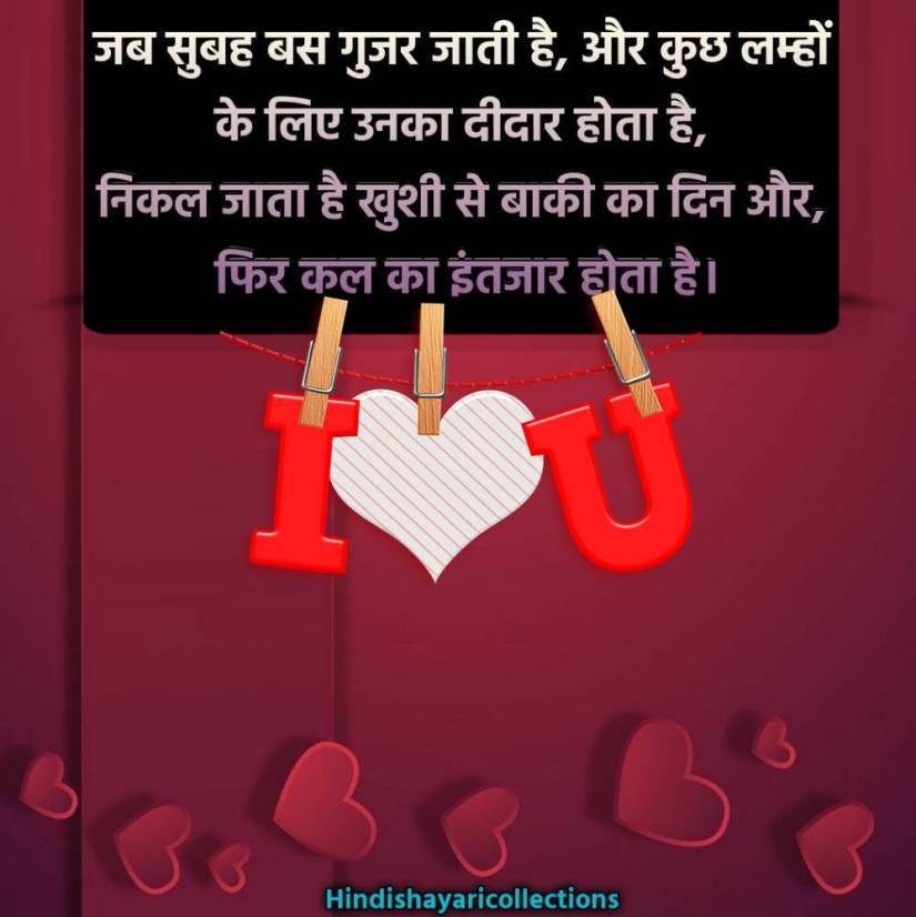 Valentines day Shayari Hindi 10