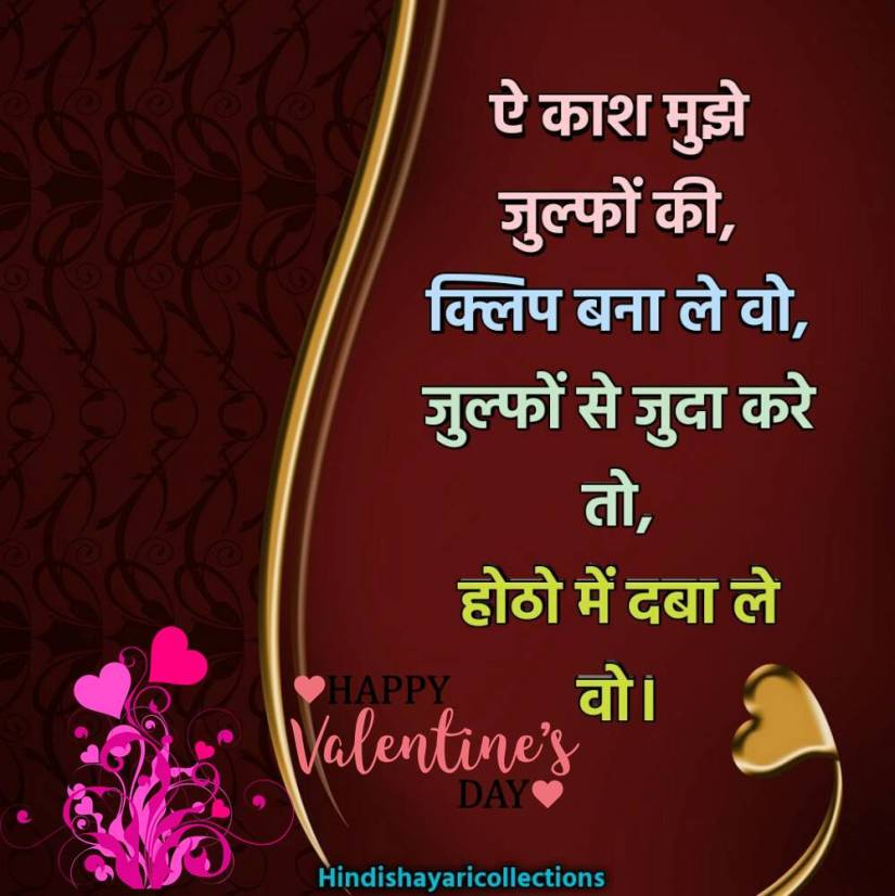 Valentines day Shayari Hindi 12
