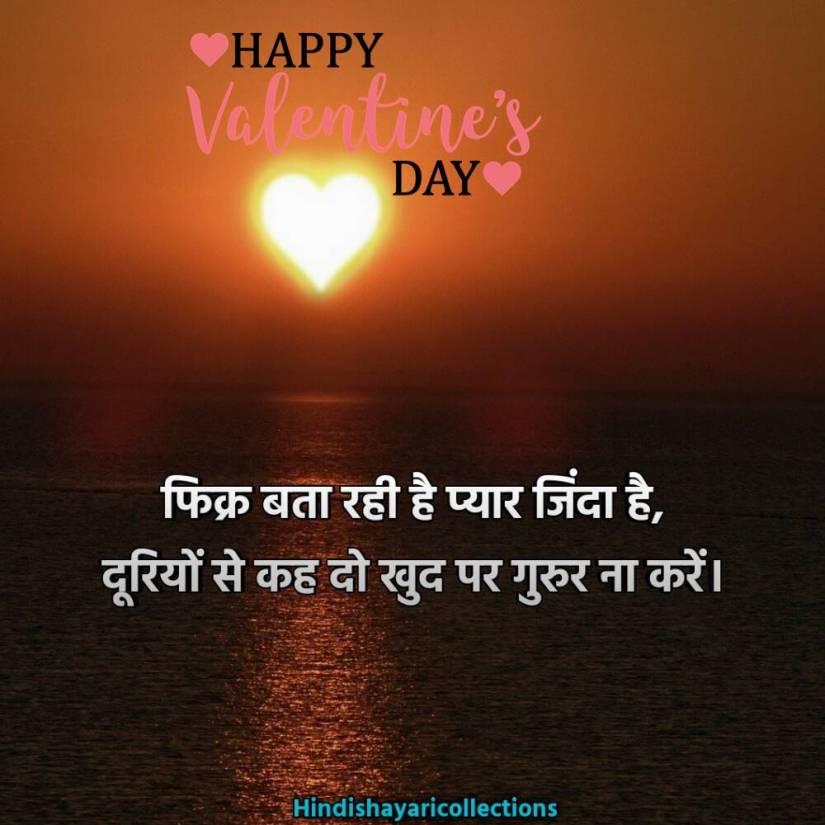 Valentines day Shayari Hindi 15