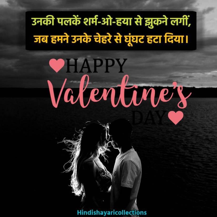 Valentines day Shayari Hindi 17